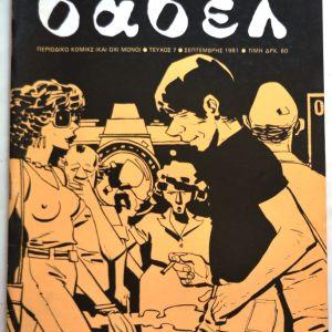 Βαβέλ - Τεύχος 7 - Σεπτέμβριος 1981