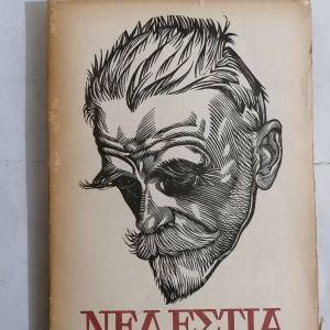 ΠΑΛΑΜΑΣ - ΝΕΑ ΕΣΤΙΑ 1943 περιοδικό
