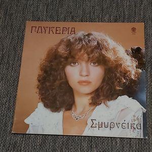 ΓΛΥΚΕΡΙΑ - ΣΜΥΡΝΕΙΚΑ 1981