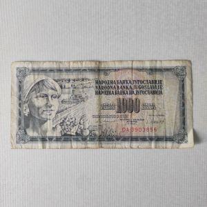 ΓΙΟΥΓΚΟΣΛΑΒΙΑ 1000 DINARA 1981