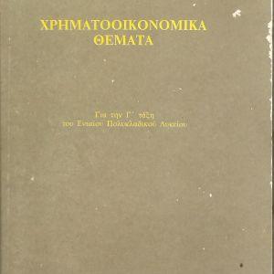 ΟΙΚΟΝΟΜΙΑ , ΧΡΗΜΑΤΟΟΙΚΟΝΟΜΙΚΑ ΘΕΜΑΤΑ 1993 ΟΕΔΒ