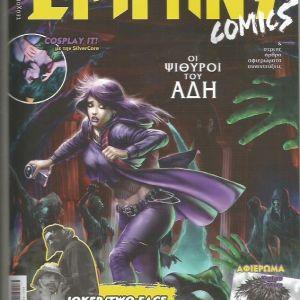EPIFANY COMICS #5