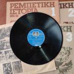 Ρεμπέτικη Ιστορία Vinyl, LP(1925-55): 1/2/3