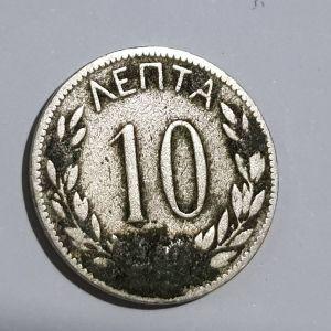 Σπάνιο νόμισμα 10 λεπτών του 1895