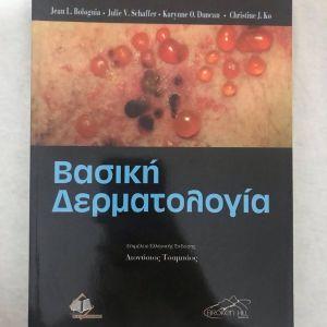 Πωλείται Ακαδημαϊκό Βιβλίο  Βασική Δερματολογία