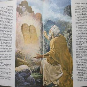 Η Βίβλος για παιδιά // Ι. Σιδέρη (εικονογραφημένη), 1971