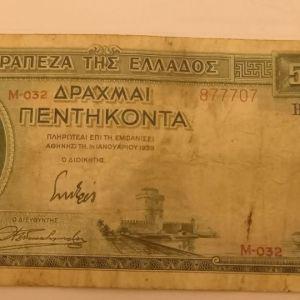 50 δραχμές του 1941