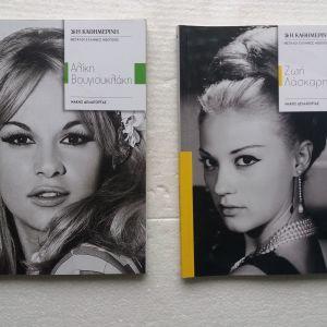 2 βιβλια ελληνες Ηθοποιοι