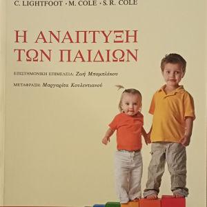 Ακαδημαϊκό βιβλίο ψυχολογίας