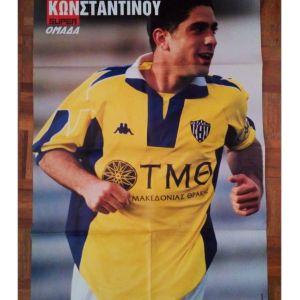 Μεγάλη Συλλεκτική Αφίσα Ποδόσφαιρο ΚΩΝΣΤΑΝΤΙΝΟΥ ΗΡΑΚΛΗΣ