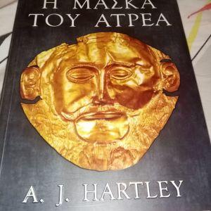 Hartley J. A. - Η μάσκα του Ατρέα