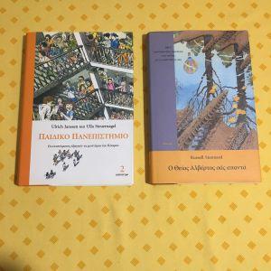 2 παιδικά βιβλία -4