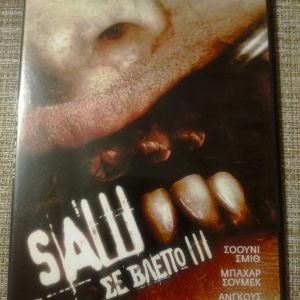 DVD Ταινία *ΣΕ ΒΛΕΠΩ 3.* Καινουργιο.