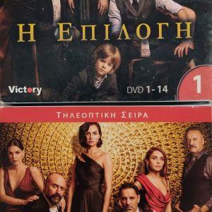 Η επιλογή τουρκική σειρά