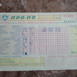 Δελτίο ΠΡΟΠΟ, 1992