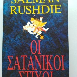 Rushdie Salman, Σατανικοί στίχοι
