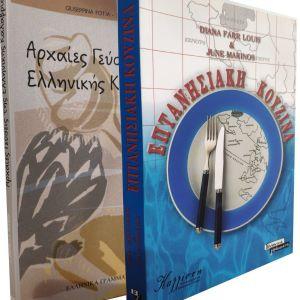 2 βιβλία συνταγών  της ΕΠΤΑΝΗΣΙΑΚΗ ΚΟΥΖΙΝΑ και ΚΟΥΖΙΝΑ ΚΑΛΑΒΡΙΑΣ.