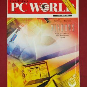 *** ΠΕΡΙΟΔΙΚΟ PC WORLD ***
