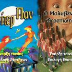 DVD 2 ΠαιδικεςΤαινιες *Πιτερ Παν* Ο Μουλυβενιος Στρατιωτης*.