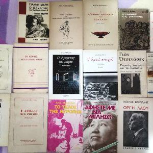 Σπάνια και δυσεύρετα βιβλία
