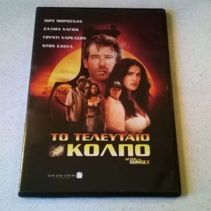 DVD ( 1 ) Το τελευταίο κόλπο
