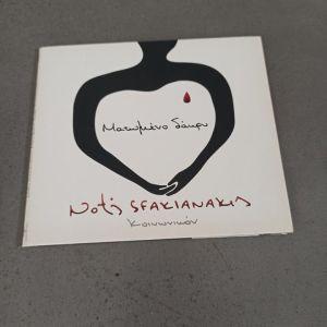 Νότης Σφακιανάκης - Ματωμένο Δάκρυ [CD Album]