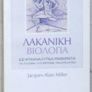 Jacques-Alain Miller - Λακανική βιολογία