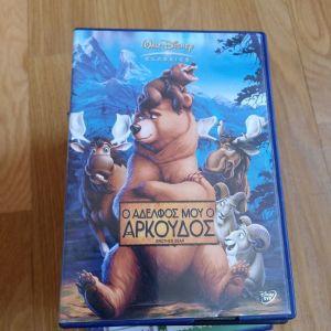 DVD Κινουμένων Σχεδίων
