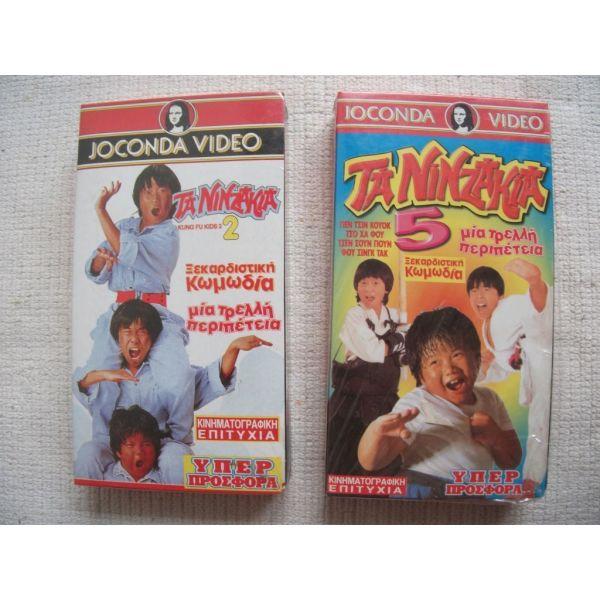 ta ninizakia-VHS JOCONDA VIDEO