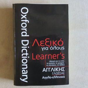 OXFORD Λεξικο για ολους Αγγλο-Ελληνικο