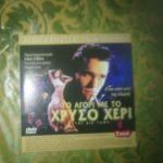 DVD 2 ΣΕ 1 Ο ΑΕΤΟΣ ΠΑΤΗΣΕ ΣΤΗ ΓΗ-ΤΟ ΑΓΟΡΙ ΜΕ ΤΟ ΧΡΥΣΟ ΧΕΡΙ