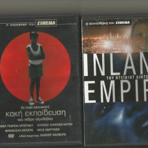 INLAND EMPIRE- ΚΑΚΗ ΕΚΠΑΙΔΕΥΣΗ