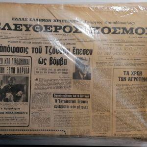 38 τεύχη ΑΠΡΙΛΙΟΣ 1968 εφημερίδες (από 2 Απριλίου έως 30 Απριλίου 1968)