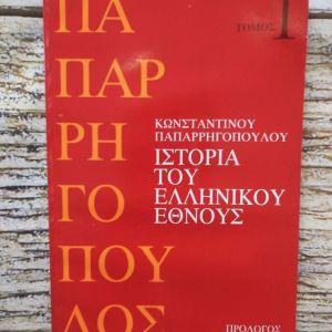 """Βιβλιο """"ΙΣΤΟΡΙΑ ΤΟΥ ΕΛΛΗΝΙΚΟΥ ΕΘΝΟΥΣ"""" ΤΟΜΟΣ-1"""