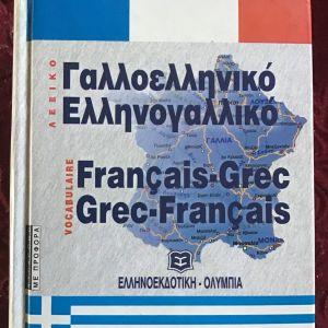 ΛΕΞΙΚΑ Ελληνοαγγλικό-Αγγλοελληνικο Ελληνογαλλικό-Γαλλοελληνικο