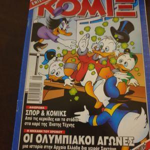 Κομιξ #194