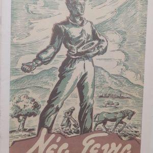 ΝΕΑ ΓΕΝΙΑ, όργανο του Κ.Σ. Της ΕΠΟΝ, φύλλο 58