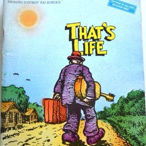 Παρά πέντε - τεύχος 18, Ιούνιος 1986
