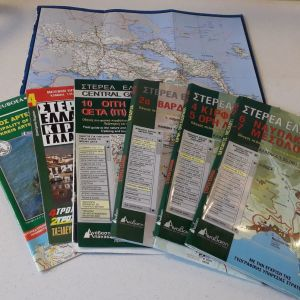 Χάρτες Στερεά Ελλάδα ( 4 ) + 3 χάρτες δώρο