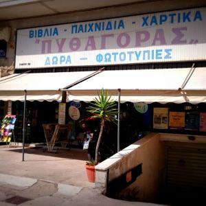 Πωλείται επιχείρηση ΒΙΒΛΙΟΠΩΛΕΙΟ-Πετρούπολη