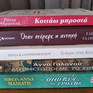 Μυθιστορήματα ελληνικά 5 ευρώ/ένα