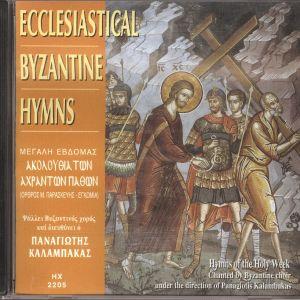 CD Βυζαντινοί Ύμνοι Μεγ. Εβδομάδος Πάσχα