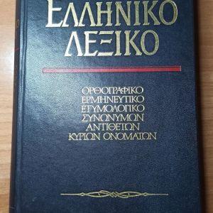 Ελληνικό Λεξικό - Τεγόπουλος/Φυτράκης