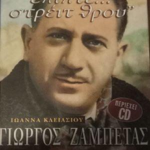 """Γιώργος Ζαμπέτας: Βίος και πολιτεία """"Και η βρόχα έπιπτε... στρέιτ θρου"""""""