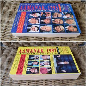 Αλμανάκ 1995 & 1997