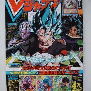 V Jump monthly magazine μηνιαίο περιοδικό Ιαπωνικό
