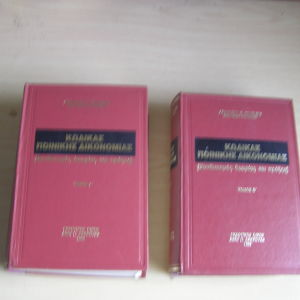 Κώδικας Ποινικής Δικονομίας (δύο τόμοι δεμένοι),  Αθανάσιου Κ. Κονταξή, 1989
