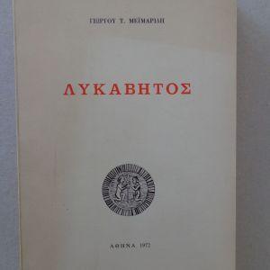 ΜΕΙΜΑΡΙΔΗΣ ΓΙΩΡΓΟΣ Λυκαβητός   Αθήνα 1972  136 σ.  Αρχικά εξώφυλλα   Κατάσταση: Πολύ καλή