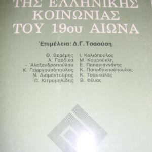 Όψεις της Ελληνικής κοινωνίας του 19 ου αιώνα.