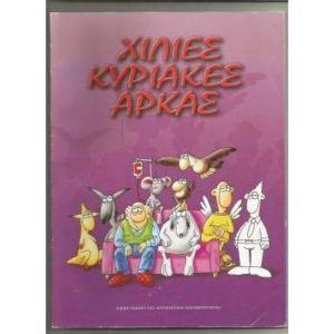 ΧΙΛΙΕΣ ΚΥΡΙΑΚΕΣ-ΑΡΚΑΣ